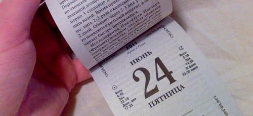 сонник дата