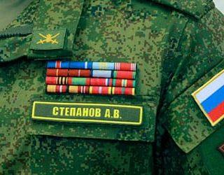 Форма военная