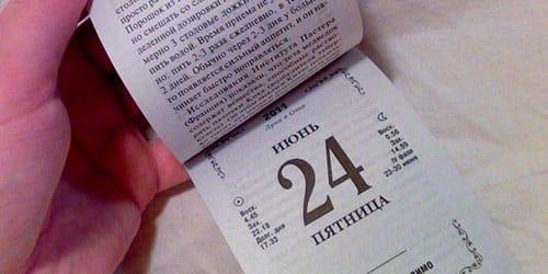 календарь во сне
