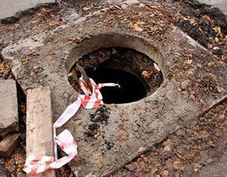 Провалиться в яму