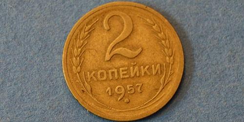 двухкопеечная монета