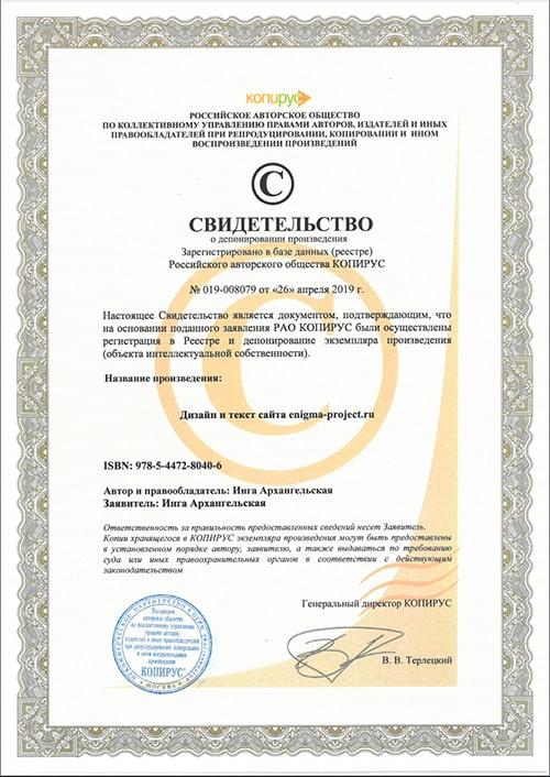 авторские права на сайт enigma-project.ru